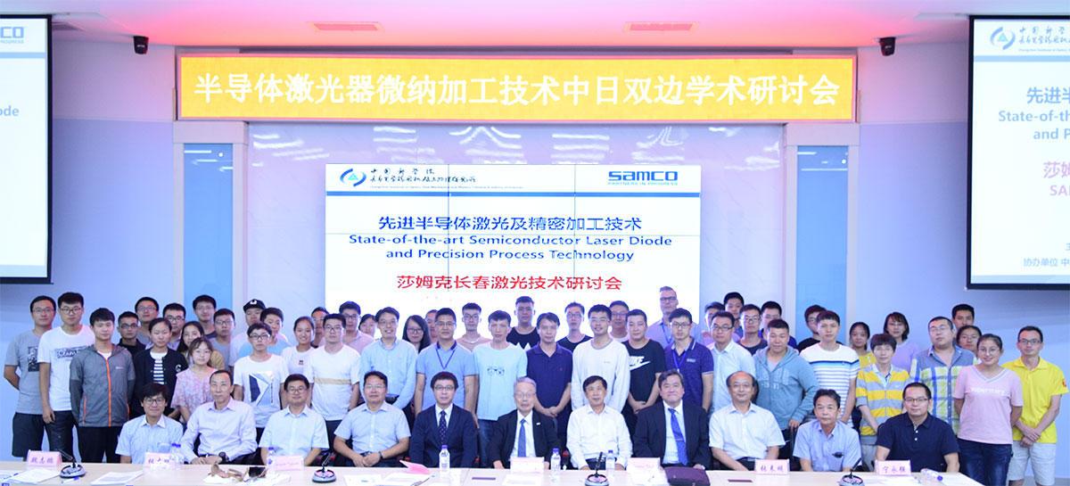 180820_Changchun_Seminar.jpg