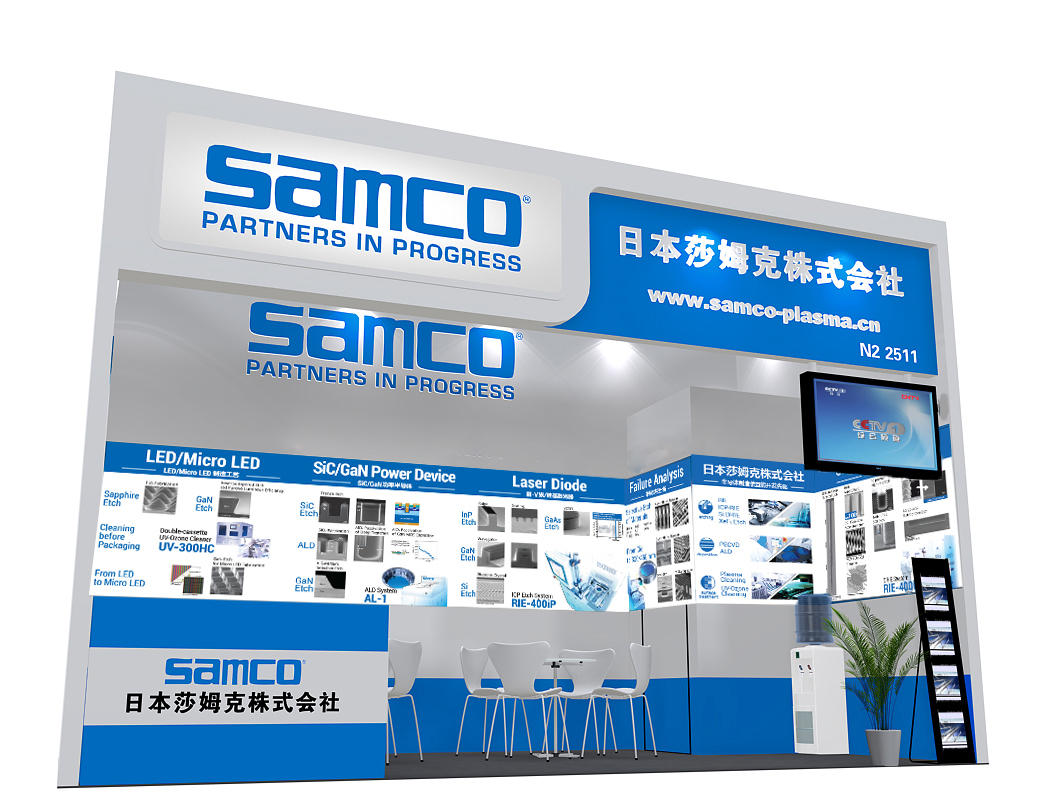Secmicon China 2018 Samco booth.jpg